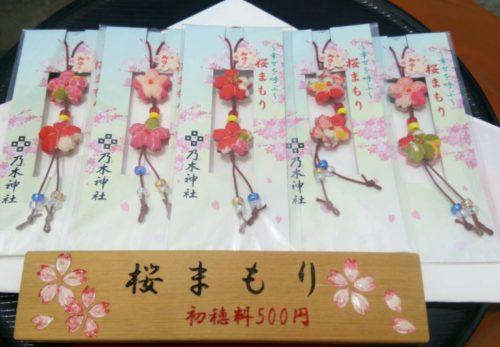 期間限定 『 桜まもり 』