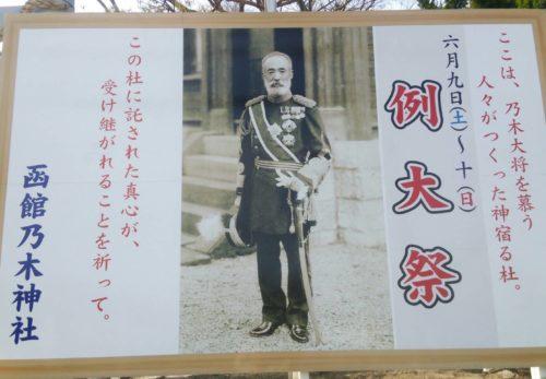 平成30年度 乃木神社 例 祭